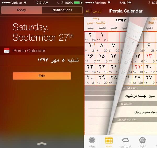 نرم افزار تقویم فارسی ( برای تمام سال ها )