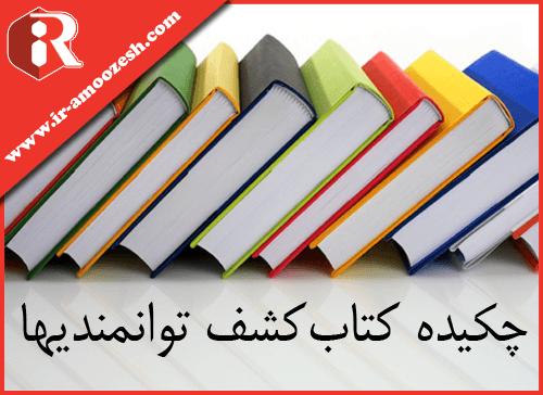 خلاصه کتاب کشف توانمندیها
