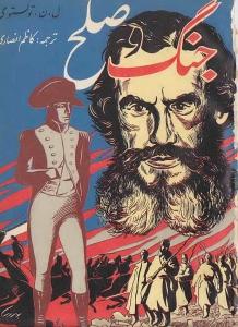 رمان «جنگ و صلح» اثر «لئون تولستوى» در چهار جلد نایاب