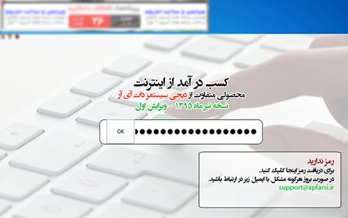 دانلود نرم افزار کسب درآمد از اینترنت نسخه طلایی