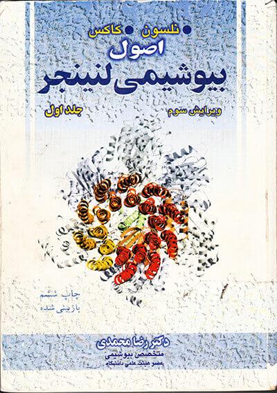 دانلود کتاب فارسی اصول بيوشيمي لنينجر - کامل - ترجمه دكتر رضا محمدي