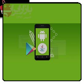 دانلود اپلیکیشن ساز آفلاین بازار ایرانی | ساخت برنامه اندروید بدون برنامه نویسی | اپلیکیشن ساز موبایل
