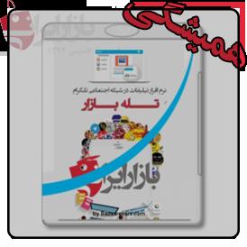 نرم افزار تبلیغات در گروه های تلگرام - بدون نیاز به شماره مجازی - فارسی - تله بازار