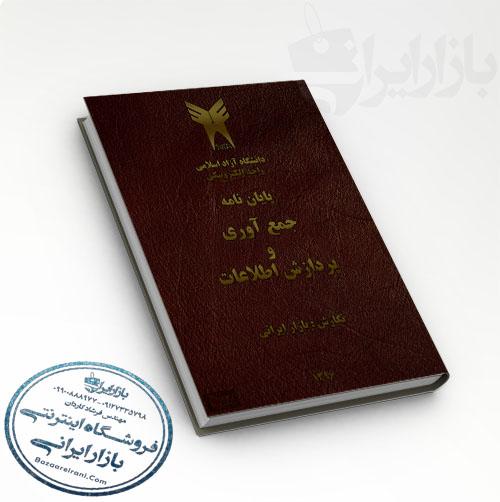 دانلود مقاله کامل جمع آوری و پردازش اطلاعات فارسی