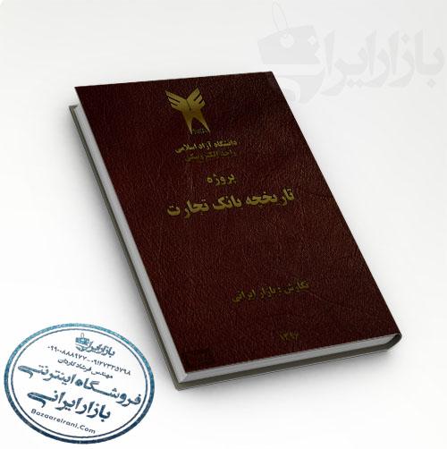 دانلود پروژه تاریخچه بانک تجارت ، فارسی