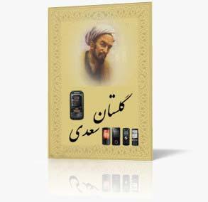 دانلود نسخه متنی کتاب گلستان سعدی به صورت فایل ورد