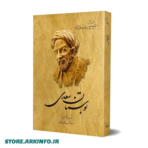 دانلود نسخه متنی کتاب بوستان سعدی محمد علی فروغی به صورت فایل ورد