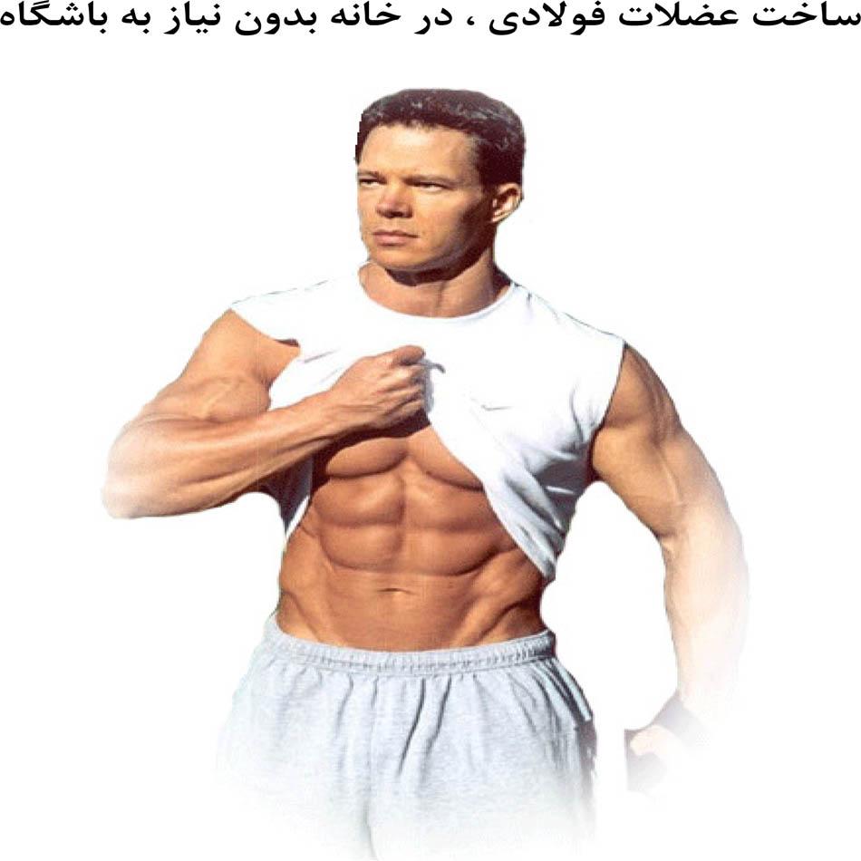 آموزش ساخت شکم عضلانی  در خانه بدون نیاز به باشگاه