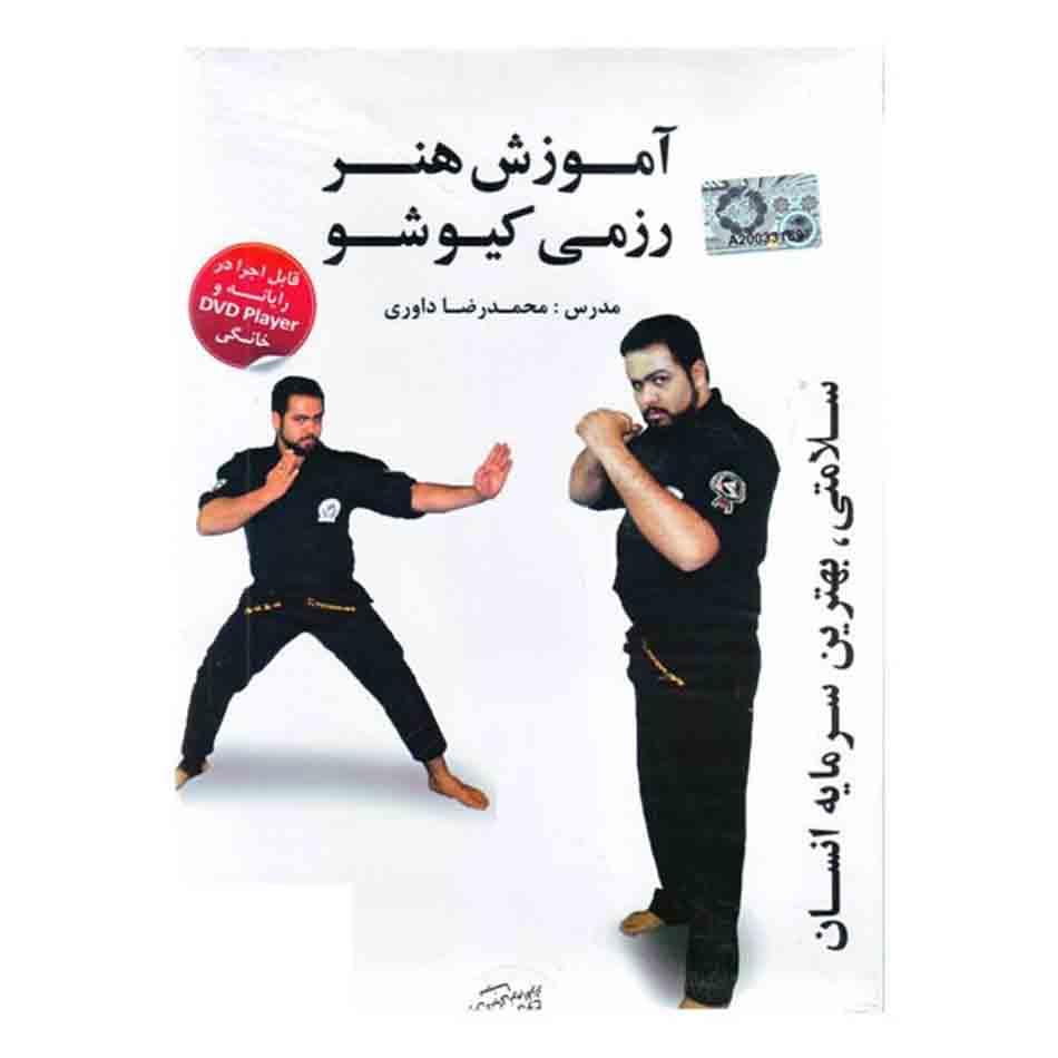 آموزش کاملاً فارسی کیوشو (هنر دفاع از خود)