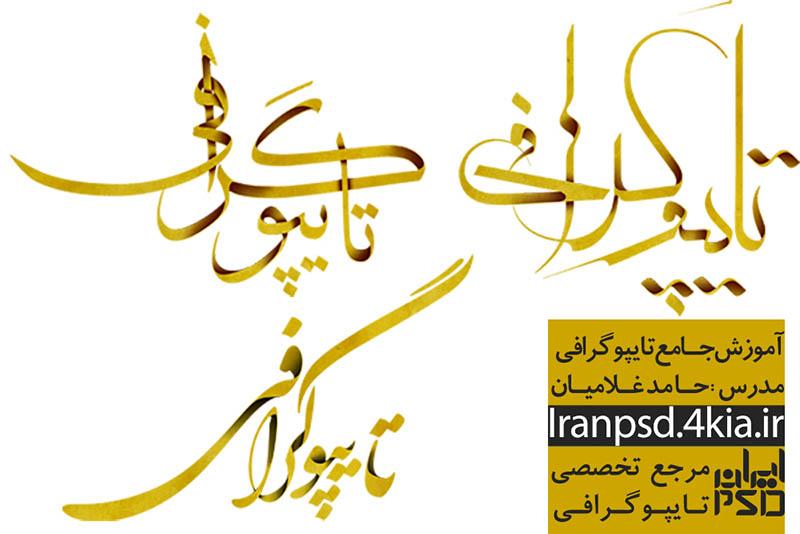کامل ترین پروژه آموزش تایپوگرافی در ایران