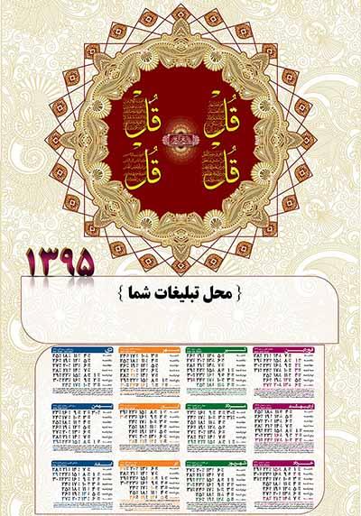 فایل لایه باز تقویم دیواری ۴قل