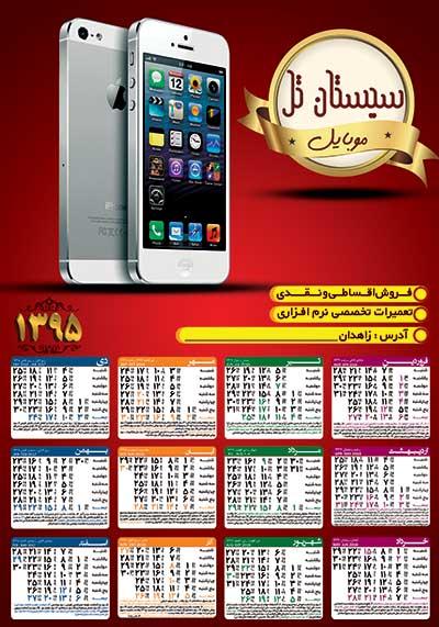 تقویم لایه باز موبایل فروشی