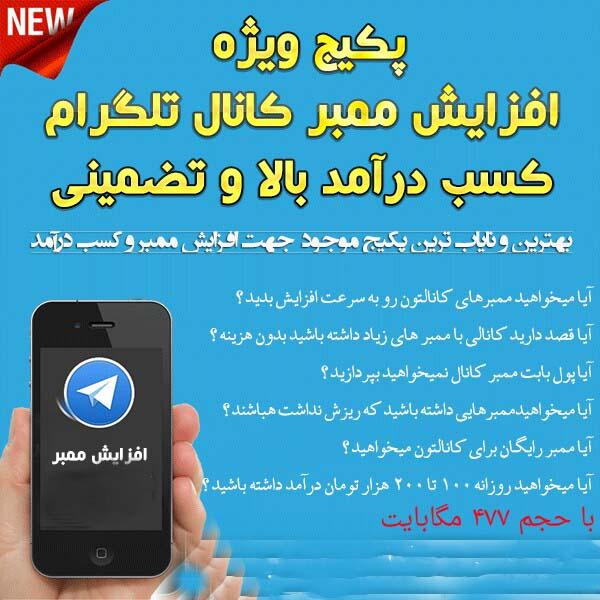 پکیج افزایش فیک ممبر کانال تلگرام 100 درصد واقعی