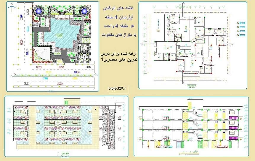 نقشه های اتوکدی آپارتمان4طبقه هرطبقه4واحده - نمونه اول