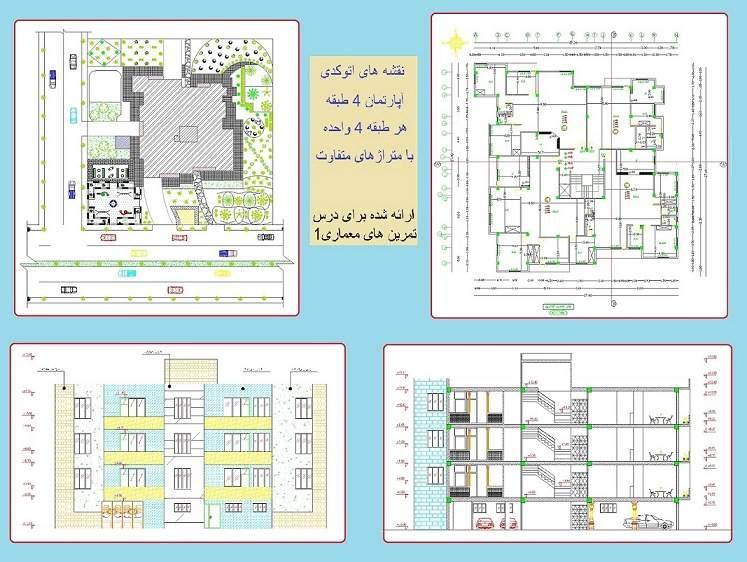 نقشه های اتوکدی آپارتمان4طبقه هرطبقه4واحده - نمونه دوم