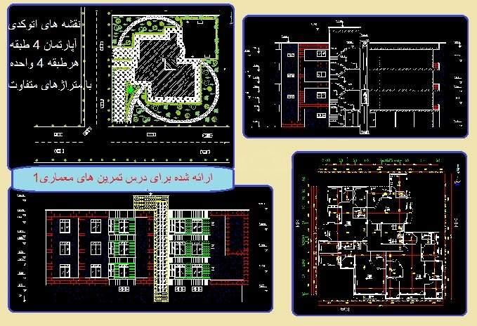 نقشه های اتوکدی آپارتمان4طبقه هرطبقه4واحده - نمونه سوم