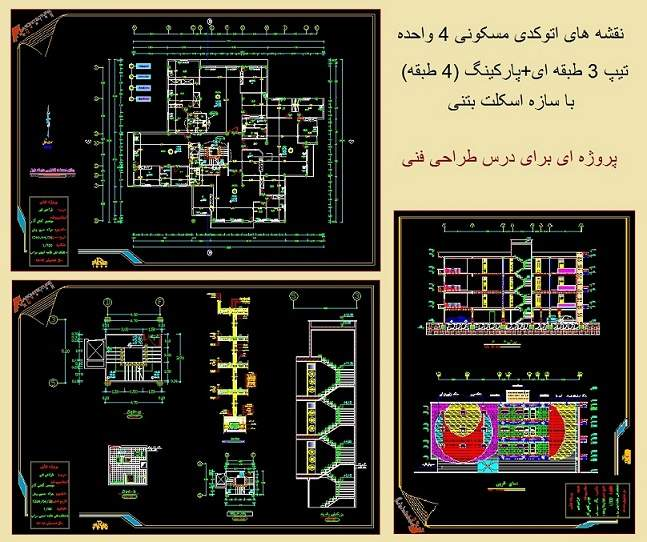 اتوکد مسکونی4واحده 4 طبقه با پارکینگ با اسکلت بتنی(پروژه درس طراحی فنی)_نمونه1