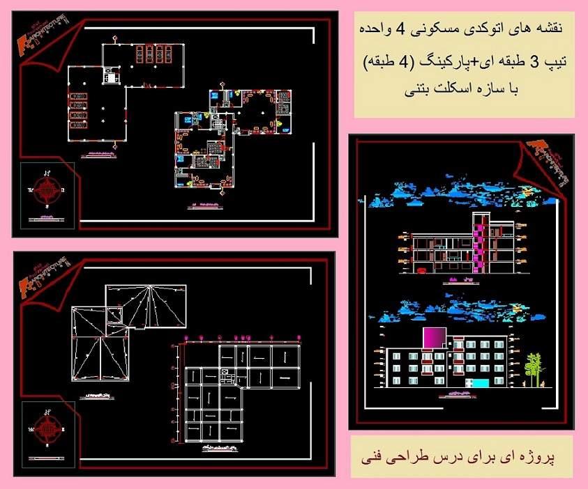 اتوکد مسکونی4واحده 4 طبقََه با پارکینگ با اسکلت بتنی(پروژه درس طراحی فنی)_نمونه3