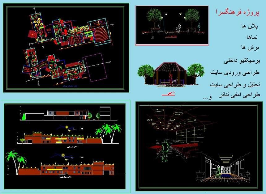 پروژه طراحی ، محوطه سازی و نقشه های فرهنگسرا