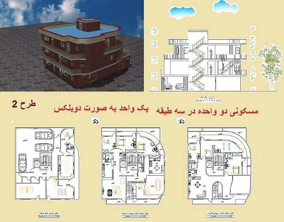 نقشه های اتوکدی و 3d خانه مسکونی 2 واحده-یک واحد دوبلکس