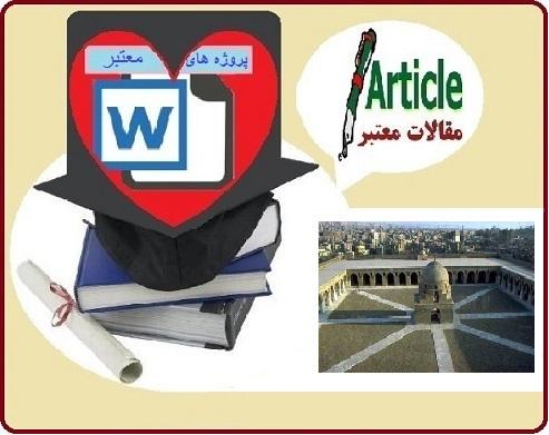 بررسی مسجد احمد ابن طولون