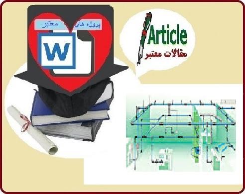 نقش مهندسی Piping در پروژه های ساختمانی