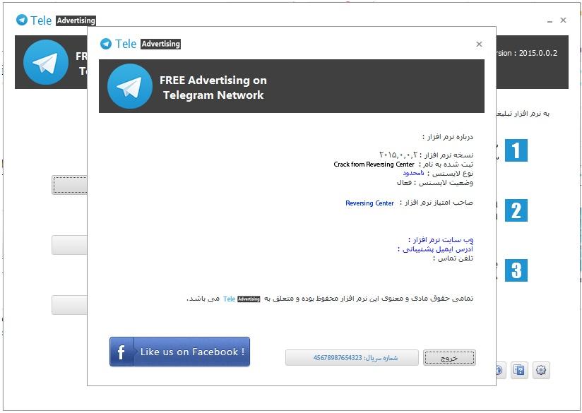 پکیج پیشرفته تبلیغات در تلگرام بصورت رایگان به همراه بانک شماره های تلگرامی
