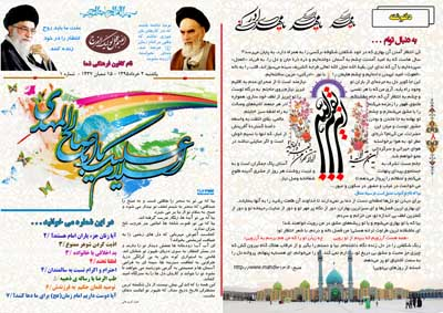 نشریه امام زمان (عج) -لایه باز- 8 صفحه