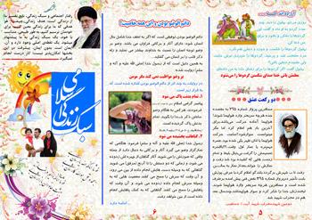 سبک زندگی اسلامی شماره دو