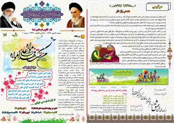 نشریه عید غدیر - لایه باز - 8 صفحه