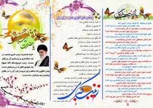 بروشور ولادت حضرت زینب(س) لایه باز - 2 صفحه