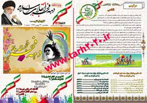 نشریه  دهه فجر لایه باز 8 صفحه