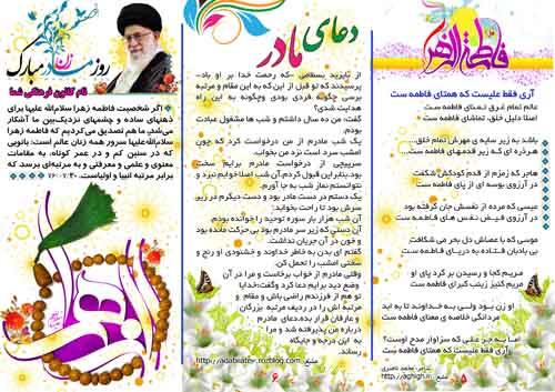 بروشور ولادت  حضرت فاطمه زهرا(س) لایه باز - 2 صفحه