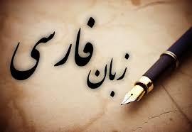 آشنایی با ادبیات فارسی از گذشته تا حال