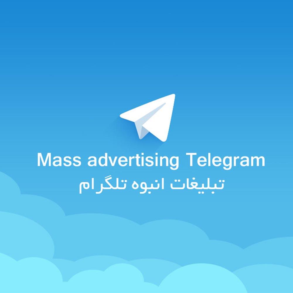 خرید نرم افزار تبلیغات انبوه تلگرام (((تخفیف 50%)))  فقط تا پایان اردیبهشت ماه