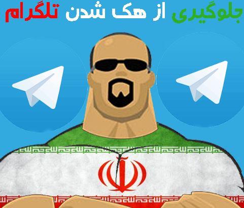 تضمینی ترین راه هک نشدن تلگرام