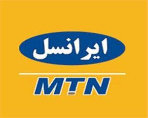 لیست تمامی شماره های ایرانسل به تفکیک استانی