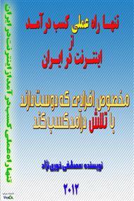 کتاب تنها راه عملی کسب درآمد از اینترنت در ایران