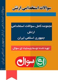 سولات عقيدتي استخدام -احكام اسلامي