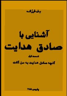 كتاب نایاب «اشك تمساح» اثر بينظير «صادق هدایت»