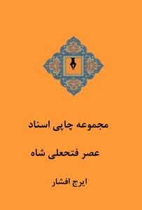 مجموعه چاپی اسناد عصر فتحعلی شاه