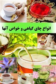 کتاب انواع چای گیاهی و خواص آنها