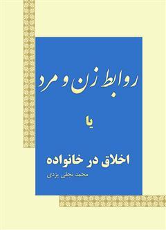 کتاب خلاصه ای از مطالب اسلام در مورد: روابط زن و مرد یا اخلاق در خانواده