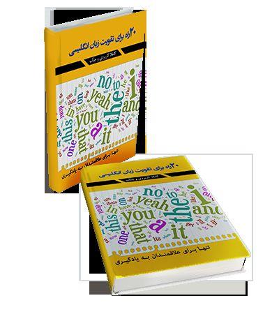 دانلود کتاب 20 راه برای تقویت زبان انگلیسی
