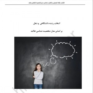 پکیج ویژه راهنمای انتخاب رشته تحصیلی و شغل بر مبنای مدل هالند