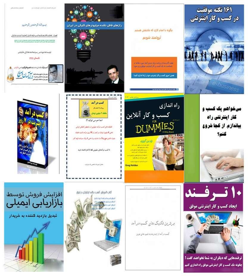 کاملترین بسته ی کسب درآمد اینترنتی در منزل+آموزش آسان ساخت سایت(