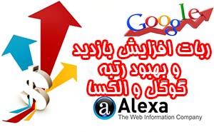 نرم افزار افزایش بازدید سایت و بالابردن رتبه الکسا و گوگل