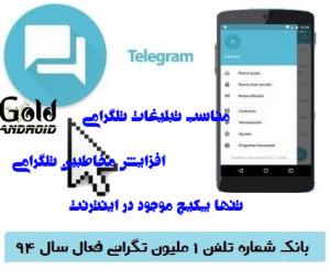 پکیج ۱ میلیون شماره تلگرامی