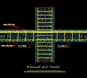 دتایل اجرایی انواع سقف های ساختمانی