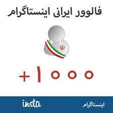 آموزش دریافت روزانه ۱۰۰۰ فالور کاملا ایرانی با آموزش تصویری